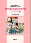 20070731handbook